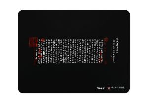 蘭亭序餐墊 - 黑