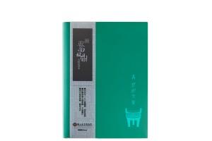 獸面紋鼎筆記本 - 綠