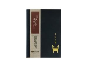 周毛公鼎筆記本 - 黑