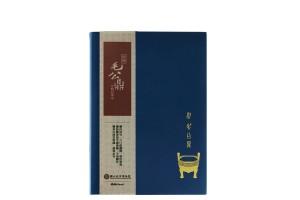 周毛公鼎筆記本 - 藍