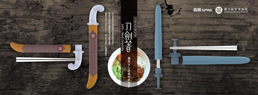 刀箸環保筷