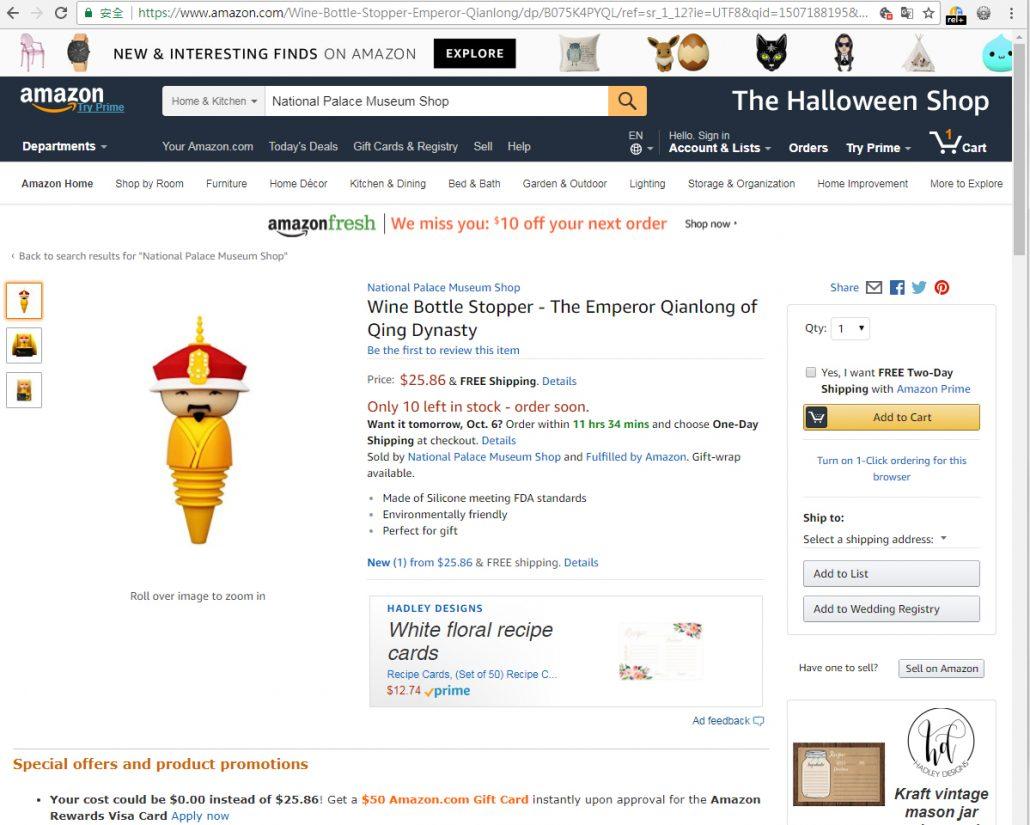 10月1日起,在美國亞馬遜網站也能買到故宮文創精品,以及我們 SiPALS 可愛的胖帝后酒瓶塞、蘭亭序禮盒了。